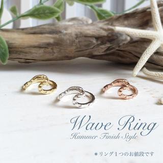 ウェーブリング 3カラー 波リング(リング(指輪))