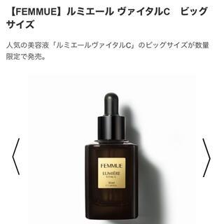Cosme Kitchen - 新品 【FEMMUE】ファミュ ルミエール ヴァイタルC ビッグサイズ