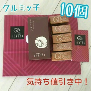 クルミッ子 10個 鎌倉紅谷 くるみッ子 くるみっ子(菓子/デザート)