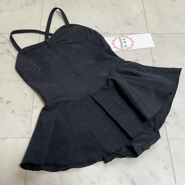 CHACOTT(チャコット)の新品 チャコット chacott スカート付レオタード 110 ブラック ① キッズ/ベビー/マタニティのキッズ服女の子用(90cm~)(その他)の商品写真
