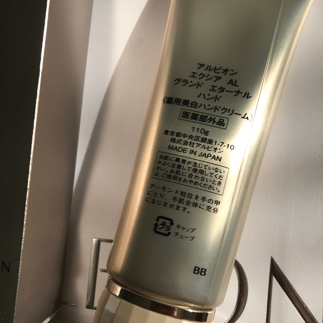 ALBION(アルビオン)のアルビオン エクシア AL グランドエアーナル ハンド コスメ/美容のボディケア(ハンドクリーム)の商品写真