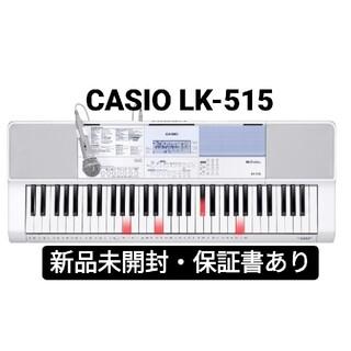 CASIO - 【新品未開封】CASIO カシオ キーボード LK-515