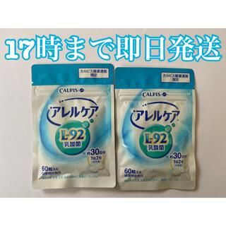 アサヒ - カルピス アレルケア L-92乳酸菌 60粒入り 2袋