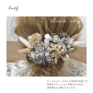 ドライフラワー髪飾り【G1 half】ブライダル ウェディング ヘアアクセサリー