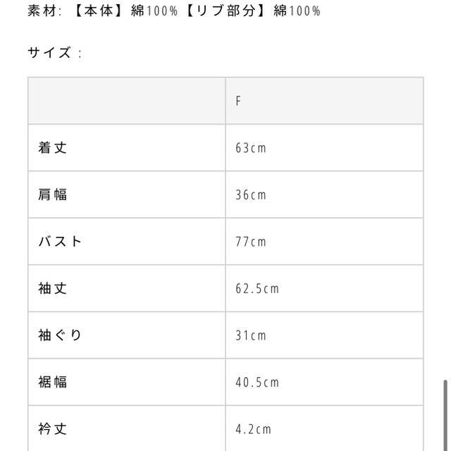 TODAYFUL(トゥデイフル)のma様専用   レディースのトップス(カットソー(長袖/七分))の商品写真