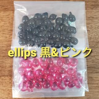 ellips - ellips ヘアトリートメント 黒&ピンク