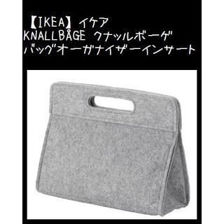 イケア(IKEA)の【IKEA】イケア クナッルボーゲ バッグインバッグ(小物入れ)
