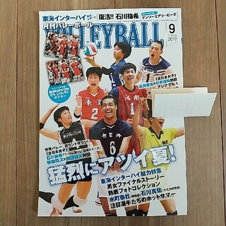 月刊バレーボール(バレーボール)