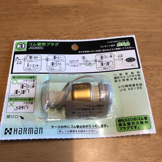 ゴム管用プラグ JG300C コンセント継手 カチット HaRman(変圧器/アダプター)