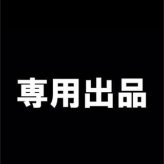 ヒューマン様専用(シャンプー)