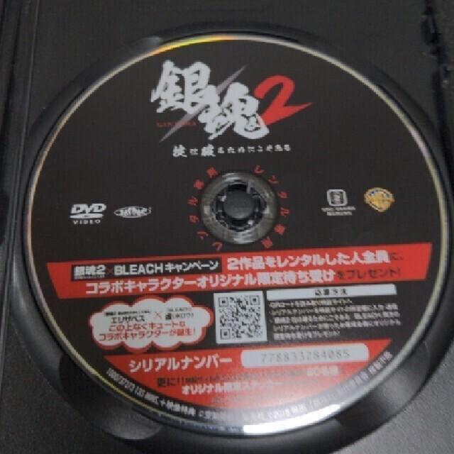 集英社(シュウエイシャ)の劇場版映画銀魂2    掟は破るためにこそある DVD レンタル エンタメ/ホビーのDVD/ブルーレイ(日本映画)の商品写真