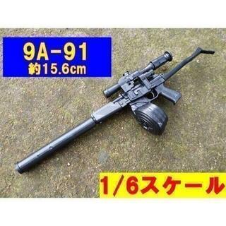 1/6スケール マシンガンシリーズ 9A-91単品 ライフルハンガー付き(ミリタリー)