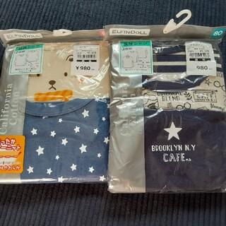 西松屋 - コットン 綿100 80サイズ 90サイズ 二点セット 長袖 肌着 シャツ