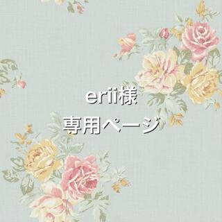 erii様専用ページ(ペット服/アクセサリー)