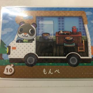 任天堂 - amiiboカード10番もんぺ