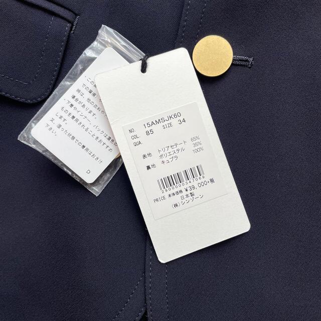 Shinzone(シンゾーン)の新品タグ付 Shinzone ジャケット 34 レディースのジャケット/アウター(テーラードジャケット)の商品写真
