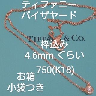 Tiffany & Co. - ティファニーバイザヤード750(K18)ダイヤ0.14か0.17ネックレス