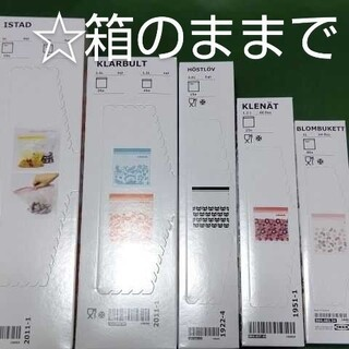 イケア(IKEA)のIKEAジップロック ⦅5箱 箱のまま発送⦆(収納/キッチン雑貨)