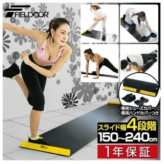 スライドボード (トレーニング用品)