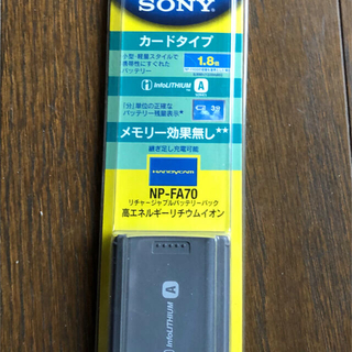 SONY - ソニー SONY リチャージャブルバッテリーパック NP-FA70