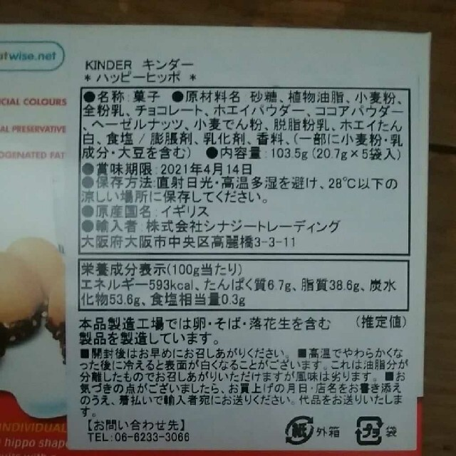 KALDI(カルディ)のハッピーヒヒッポ ココアとホワイト 食品/飲料/酒の食品(菓子/デザート)の商品写真
