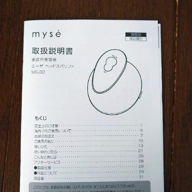 YA-MAN(ヤーマン)のミーゼ ヘッドスパリフト スマホ/家電/カメラの美容/健康(フェイスケア/美顔器)の商品写真