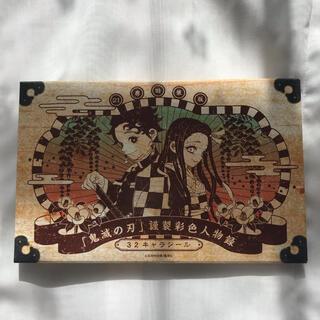 鬼滅の刃 21巻特装版 キャラシール