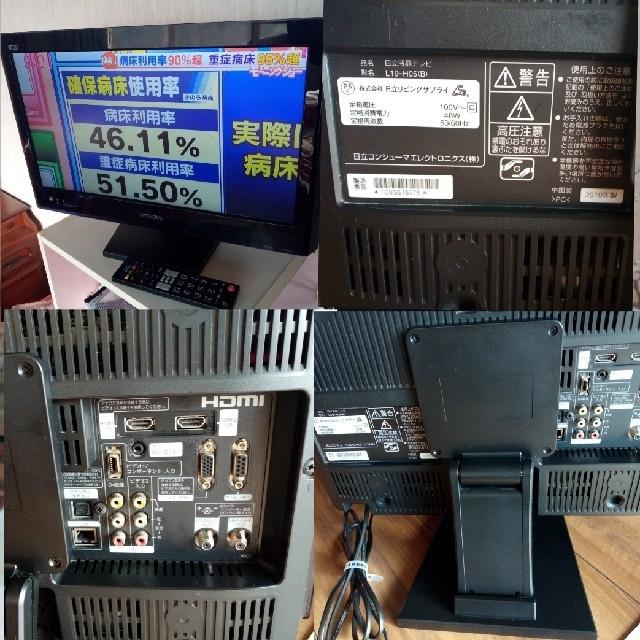 ◆ 液晶テレビ 19V型 地デジ ハイビジョン  ◆送料無料 スマホ/家電/カメラのテレビ/映像機器(テレビ)の商品写真