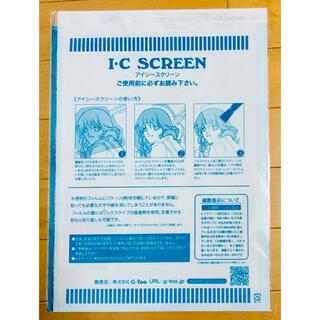 IC SCREEN (コミック用品)