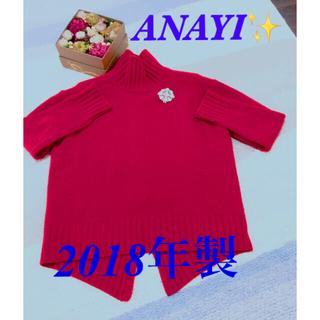 ANAYI - ANAYI アナイ💖2018年製美品【紡毛ウール100ハイネックニット36】