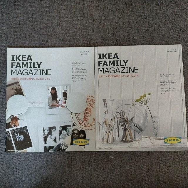 Ikea ファミリー