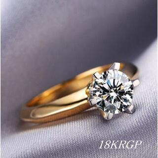 【E-35】18KRGP キュービックジルコニア 1粒 リング 指輪 23号 (リング(指輪))