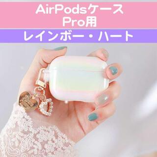AirpodsPro レインボー ハート ケース カバー 韓国(その他)