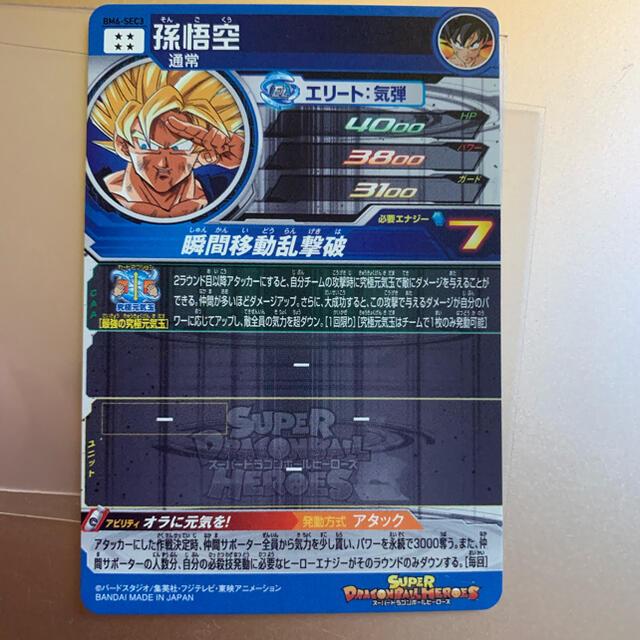 ドラゴンボール(ドラゴンボール)のスーパードラゴンボールヒーローズ BM6-SEC3 孫悟空 エンタメ/ホビーのトレーディングカード(シングルカード)の商品写真
