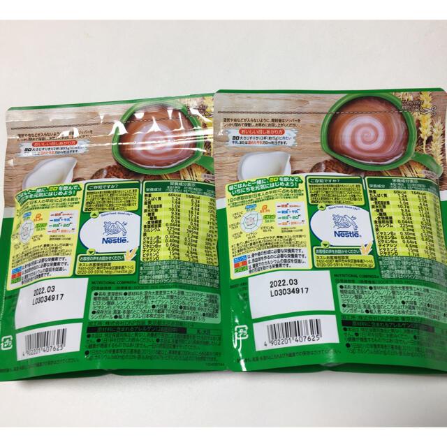Nestle(ネスレ)のミロ オリジナル 240g 2袋 MILO Nestleネスレ 食品/飲料/酒の健康食品(その他)の商品写真