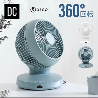 DCモニター MODERN DECO モダンデコ サーキュレーター