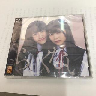 エヌエムビーフォーティーエイト(NMB48)のNMB48 らしくない 未開封CD送料込(ポップス/ロック(邦楽))