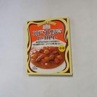 神戸北野亭ビーフカリー 中辛(レトルト食品)