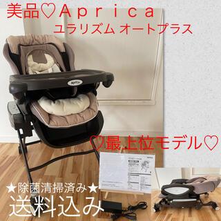 Aprica - 美品♡電動ハイローチェア♡アップリカ ユラリズム オート プラス 最上位モデル