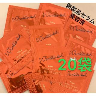 POLA - 2021新製品 POLA ポーラ リンクルショット メディカル セラム 美容液