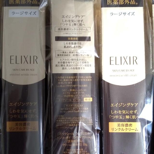 ELIXIR(エリクシール)のエリクシール エンリッチドリンクルクリーム Lサイズ  コスメ/美容のスキンケア/基礎化粧品(アイケア/アイクリーム)の商品写真
