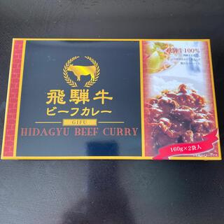 飛騨牛ビーフカレー2袋入り(レトルト食品)
