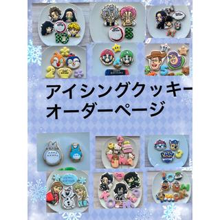 アイシングクッキーオーダーページ(菓子/デザート)