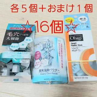 FANCL - ファンケル★オバジ★スイサイ☆酵素洗顔パウダー☆人気3種セットおまけ付き