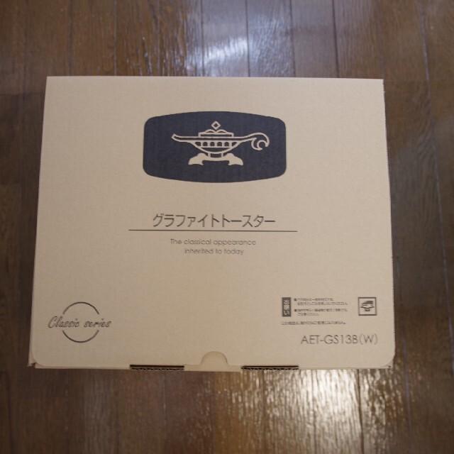 【新品未使用】アラジン   トースター ALADDIN AET-GS13B(W) スマホ/家電/カメラの調理家電(調理機器)の商品写真