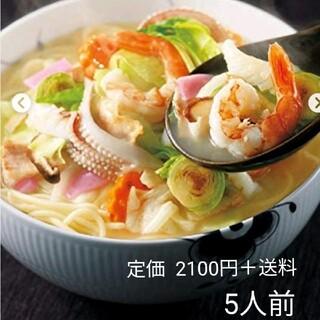 長崎ちゃんぽん  生麺 スープ  ちゃんぽん  麺  即席麺  ラーメン  麺類(麺類)