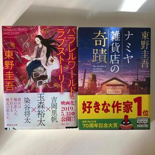 パラレルワールドラブストーリー、ナミヤ雑貨店の奇蹟(文学/小説)