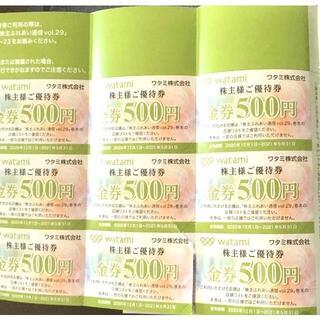 ワタミ 株主優待券 9000円分