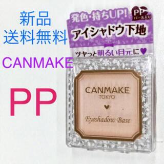 キャンメイク(CANMAKE)の新品★送料無料【CANMAKE】キャンメイク アイシャドウベース PPパール入(アイシャドウ)