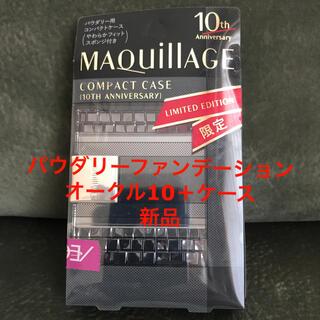 MAQuillAGE - マキアージュパウダリーオークル10ケース付き新品